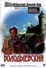 ПАН ВОЛОДЫЕВСКИЙ - 1668 год. В течение 20 лет Польшу терзают набеги турок. Михаил Володыевский и его друзья вступают в неравную схватку, защищая свою Родину и любовь.
