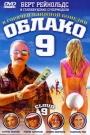 ОБЛАКО 9 - Если спортсменка может стать супермоделью, то почему бы девушкам с модельной внешностью не стать спортсменками, особенно в таком сексуальном виде спорта, как пляжный волейбол.
