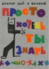 Виктор Цой  ПРОСТО ХОЧЕШЬ ТЫ ЗНАТЬ - Фильм-концерт о творчестве Виктора Цоя.