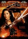 ЛЕГЕНДА ЗОРРО - Калифорния снова в опасности, и ее некому спасти, кроме Зорро. Алехандро снова надевает маску, хотя обещал жене никогда больше не уходить в бой.