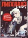 ЛИГАЛАЙЗ Liga DVD - Сборник клипов.
