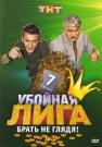 УБОЙНАЯ ЛИГА 7 сезон - Мегашуты и суперкороли бурлеска , магистры миниатюр и пантомимы взрывают мозги и надрывают животы лучших зрителей страны.