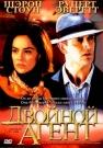 ДВОЙНОЙ АГЕНТ - 50-е годы, Бейрут. Американка Салли влюблена в неотразимого англичанина Лео Коффилда, который вскоре становится ее мужем. Но внезапно Лео загадочным образом исчезает, и лишь спустя месяцы тревог и подозрений Салли узнает, что ее муж был тайным сотрудником