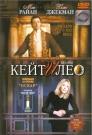 КЕЙТ И ЛЕО - Кейт МаКкей - настоящая женщина 21-ого столетия - ей движет желание преуспеть в нашем безумном мире и на личную жизнь практически не остается времени. Леопольд, Герцог III Олбанский - очаровательный холостяк из 19-ого века, привыкший к размеренному образу