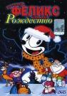 КОТ ФЕЛИКС СПАСАЕТ РОЖДЕСТВО - Феликс и его верный помощник Пойндекстер должны спасти Санту и Рождество, остановив Снежную машину злого Профессора, которая создает бураны и штормы.