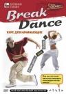 Break Dance курс для начинающих