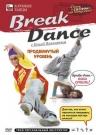 Break Dance продвинутый уровень