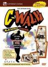 C-Walk. Базовый уровень