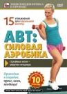 ABT: силовая аэробика