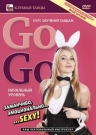 Go-Go: курс обучения танцам. Начальный уровень