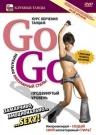 Go-Go: курс обучения танцам. Продвинутый уровень