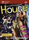 House: курс для начинающих