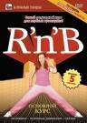 R`n`B. Основной курс