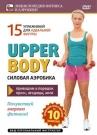 Upper Body. Силовая аэробика