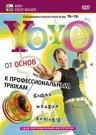 Yo-Yo: от основ к профессиональным трюкам