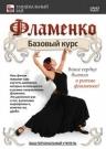 Фламенко базовый курс