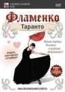 Фламенко Таранто