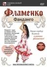 Фламенко Фанданго