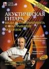 Акустическая гитара: виды аккомпанемента и обыгрывание аккордов