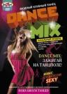 DANCE MIX: зажигай на танцполе! Начальный уровень