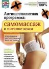 Антицеллюлитная программа: самомассаж ипитание кожи