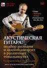 Акустическая гитара: подбор мелодии в различных тональностях