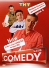 COMEDY CLUB-NEW ДИСК 4