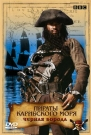 BBC Пираты карибского моря: Черная борода