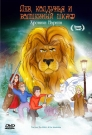 Лев, колдунья и волшебный шкаф