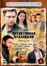 Сериальный Хит. Детективная коллекция  ч. 3 (4 DVD)