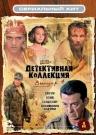Сериальный Хит. Детективная коллекция  ч. 4 (4 DVD)