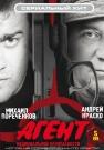Сериальный Хит. Агент Национальной Безопасности (5 DVD)