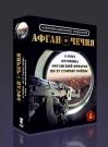 Афган И Чечня (4 DVD)