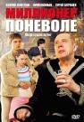 МИЛЛИОНЕР ПОНЕВОЛЕ