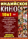 10 в 1 Индийское кино (Вечные Ценности)