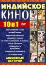10 в 1 Индийское Кино (Любовные Истории)