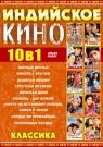 10 в 1 Индийское кино (Классика)