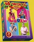 СВАТЫ 1,2,3 ПОЛНАЯ ВЕРСИЯ (3 DVD)