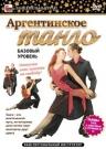 Аргентинское танго базовый уровень