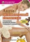 Антицеллюлитный комплекс: упражнения, кофейный пилинг и медовый