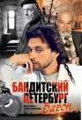 "Бандитский Петербург ч.01 ""Барон"""