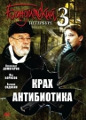 "Бандитский Петербург ч.03 ""Крах Антибиотика"""