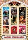 9 в 1 Индийское Кино (Боевики И Приключения)