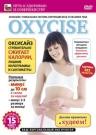 OXYCISE базовый уровень