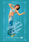 Арабский танец живота 6. Основы импровизации.