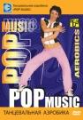 """Танцевальная аэробика """"POP-music"""""""