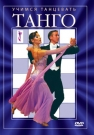 """Учимся танцевать """" Танго"""""""