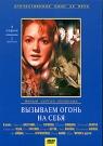 ВЫЗЫВАЕМ ОГОНЬ НА СЕБЯ (2 DVD)