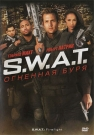S.W.A.T.: ОГНЕННАЯ БУРЯ