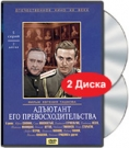 АДЪЮТАНТ ЕГО ПРЕВОСХОДИТЕЛЬСТВА (2 DVD)